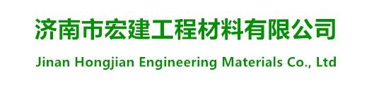 济南市宏建工程材料有限公司